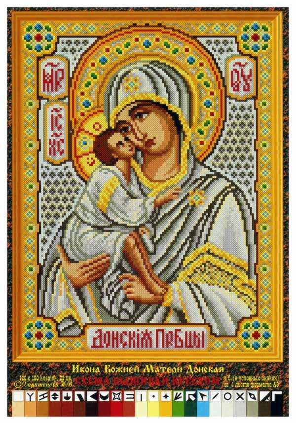 Схема вышивки крестом иконы жировицкой 46