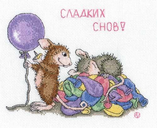 Сладких снов — Sweet Dreams