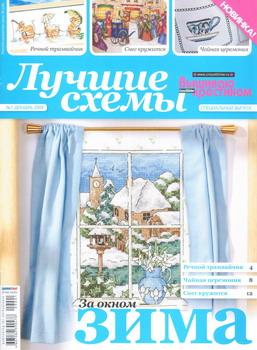 """Журнал """"Современная вышивка крестом"""" позволит Вам разнообразить свой 71"""